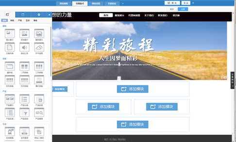 网站模板制作