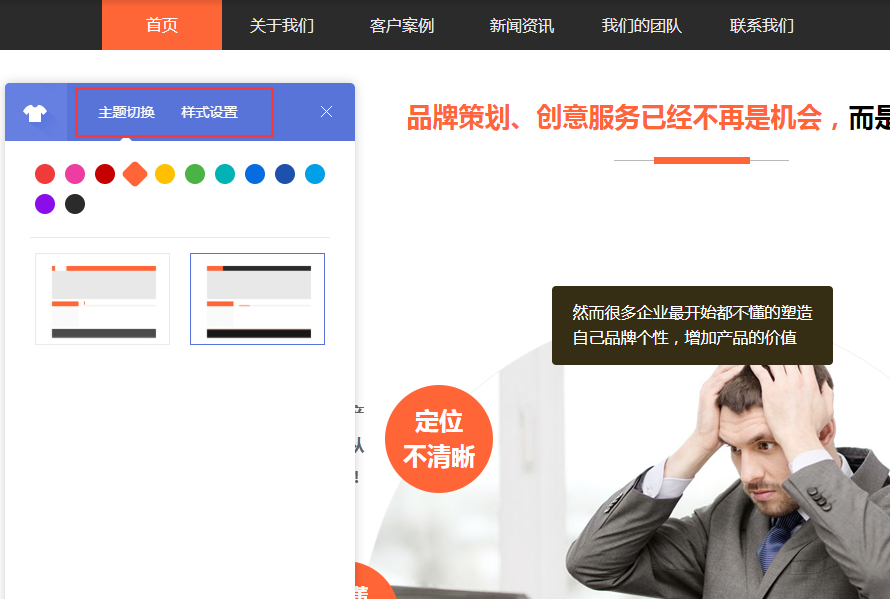 个人网站模板
