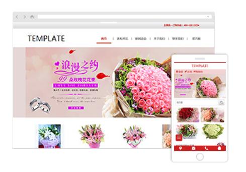 简约婚庆网站模板