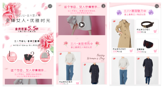 微传单魅力女王节服装促销H5模板