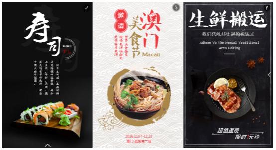 微传单餐饮食品行业H5模板