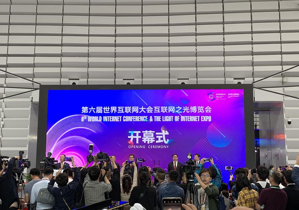第六屆世界互聯網大會互聯網之光博覽會開幕現場