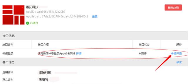网站配置微信登陆秘钥方法