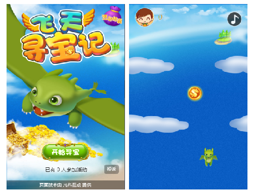 互动游戏:飞天寻宝记