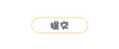微传单的提交按钮