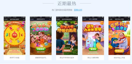 热门H5小游戏互动营销活动