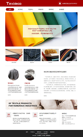 纺织辅料网站建设 制作纺织辅料网站 化工、原材料、农畜牧网站制作