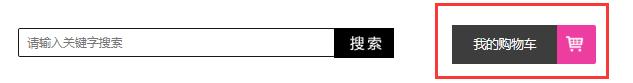 网站购物车设计