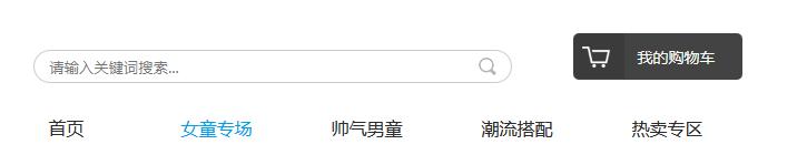 制作网页搜索框