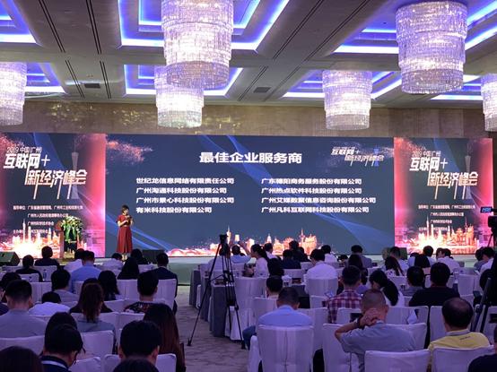 2019廣州互聯網企業風云榜榜單揭曉