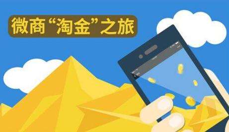 微商做微信营销的淘金之旅