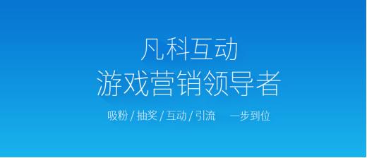 凡科SaaS平台核心产品:凡科互动