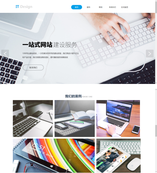 互联网网站模板
