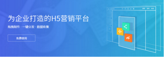 凡科微传单,为企业打造的H5营销平台