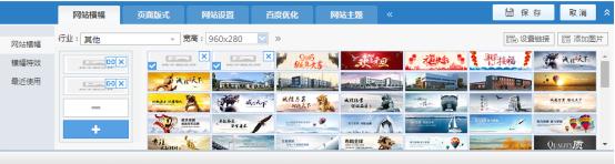 网站横幅、页面版式、百度优化等的设置