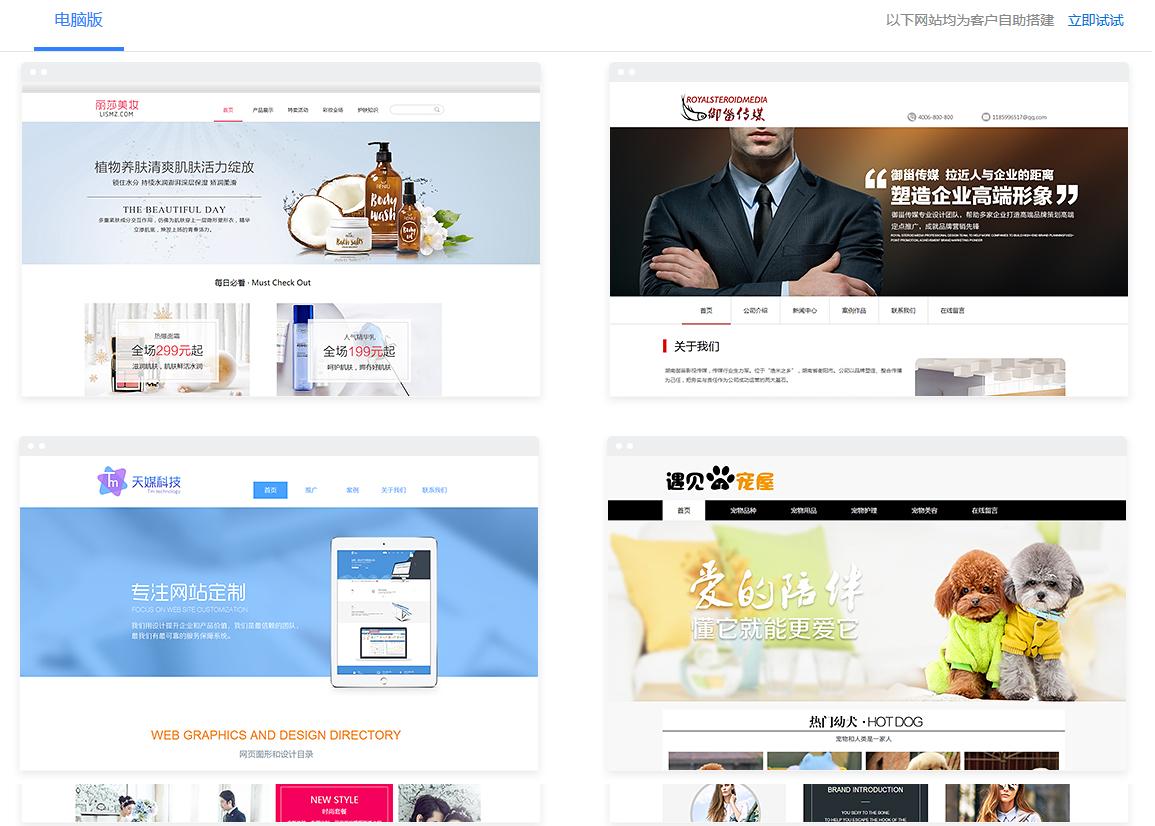 企业网站如何做