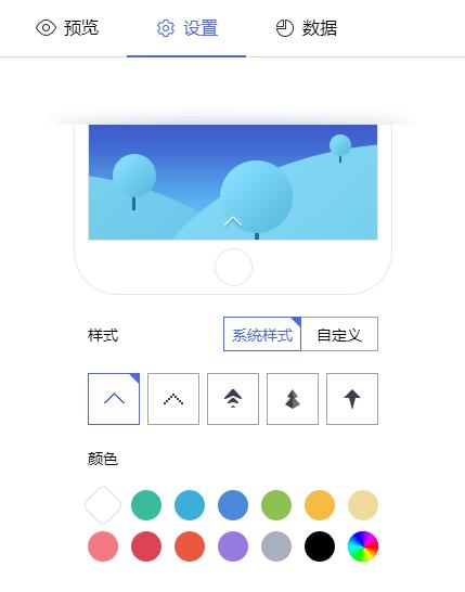 翻页按钮可自定义样式和颜色
