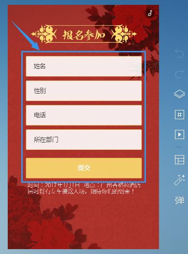 给电子邀请函加入表单信息