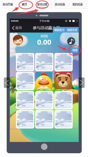对其它游戏界面采取同样的编辑替换操作