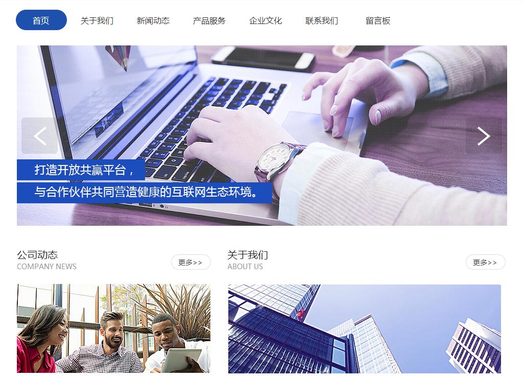 网站建设页面结构优化