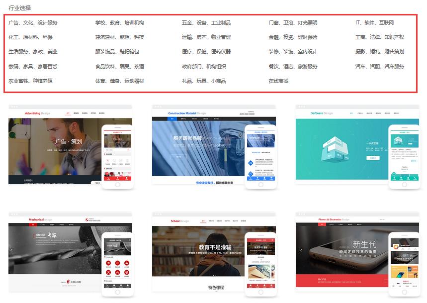 选择喜欢的网站模板