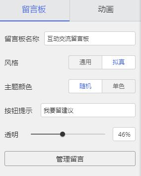 对H5留言板的信息进行设置