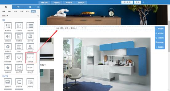 网页模板下载添加模块