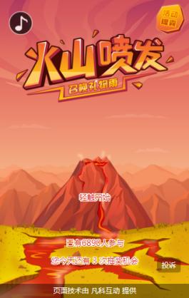 互动游戏:火山喷发·召唤礼物雨