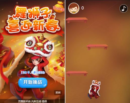 互动游戏:舞狮子喜迎新春
