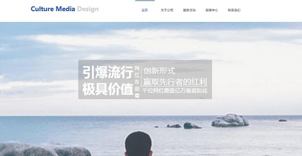 建设企业网站
