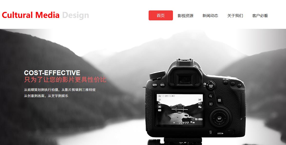网站模板的设计