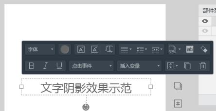 微传单文字阴影效果示范操作