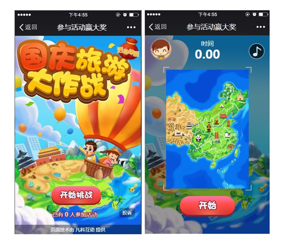 凡科互动:国庆旅游大作战