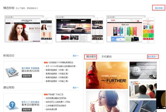 自助建站网站中的企业网站模板案例