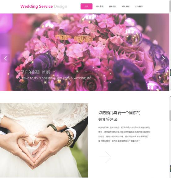 婚庆类网站模板