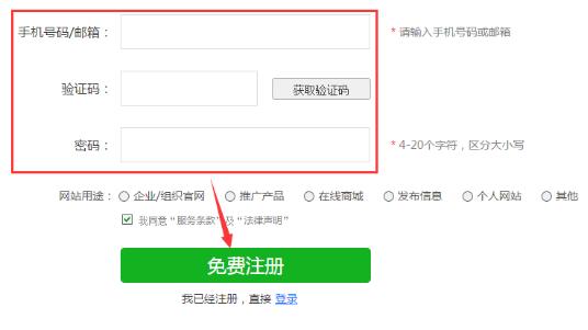 网站建设填写注册信息