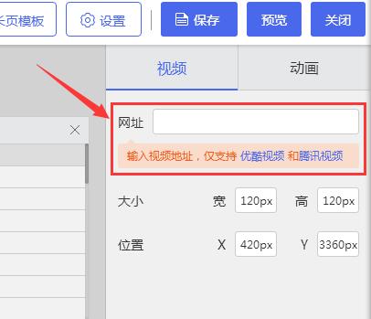 在视频播放选项中添加上视频的网址