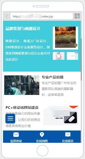 制作手机网站模板