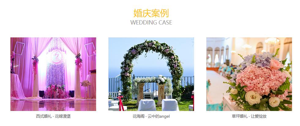 婚纱网站建设