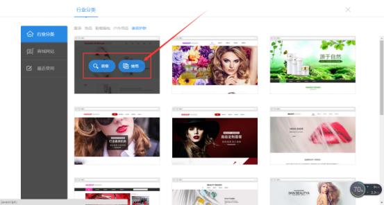 网站模板下载页面