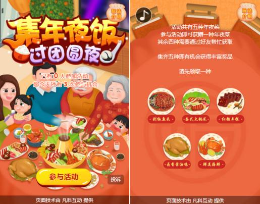 互动游戏:集年夜饭过团圆夜