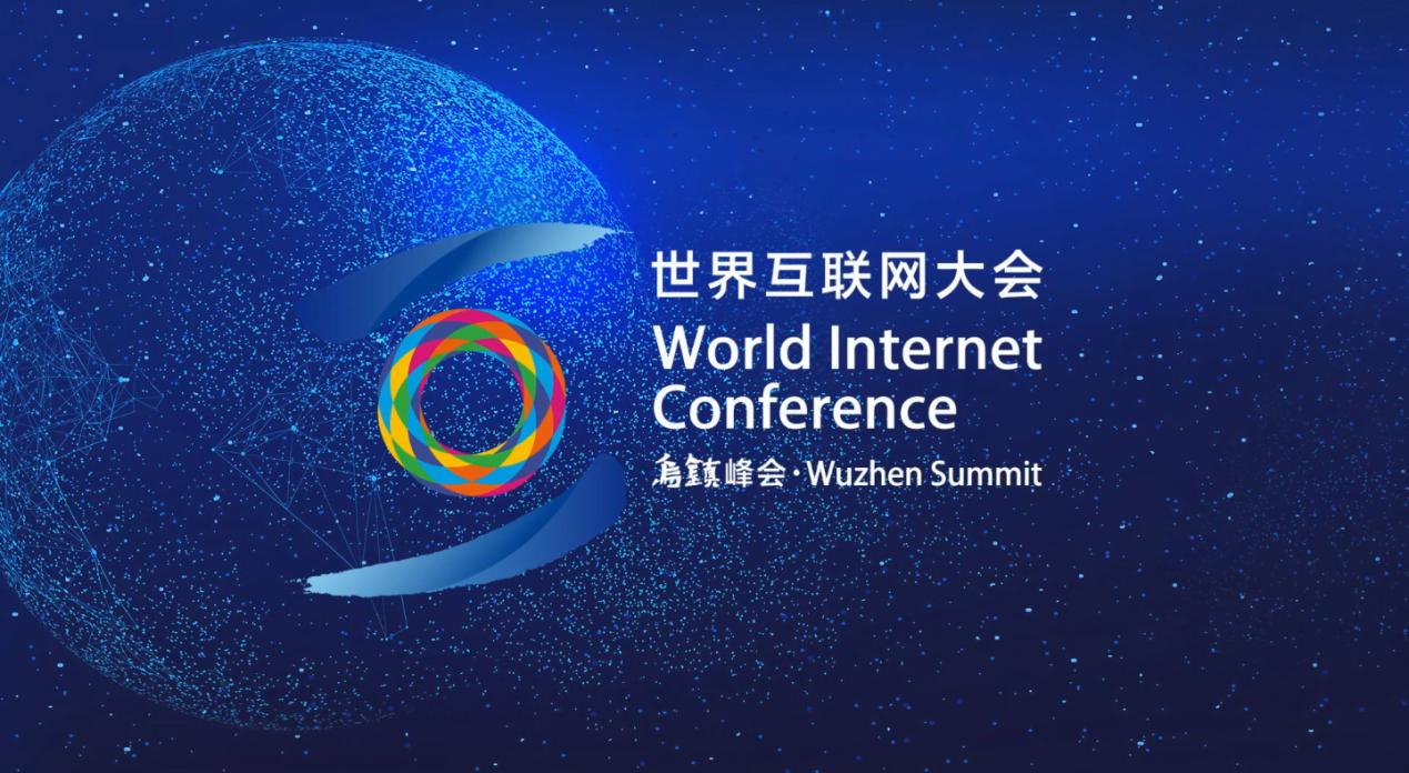 2018世界互聯網大會圖