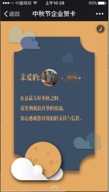 H5页面中微信控件获取访问人的效果