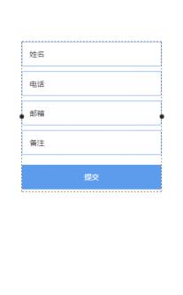 微传单中表单控件的添加使用