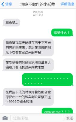 微传单模拟短信对话H5