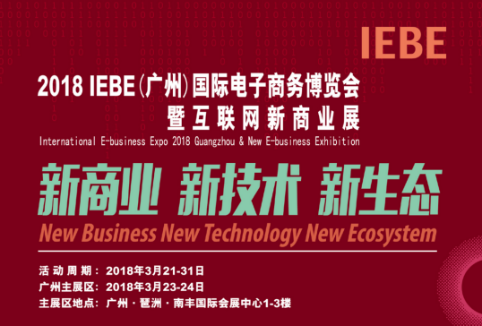 2018 IEBE(广州)国际电子商务博览会暨互联网新商业展