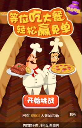 互动游戏:等位吃大餐