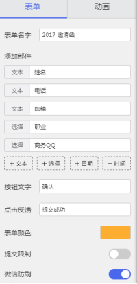 H5表单输入框内容设定