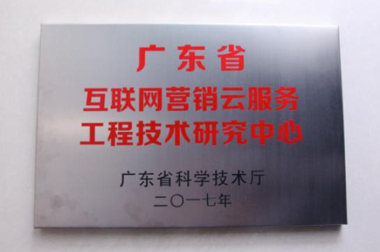 """凡科获认定为""""广东省互联网营销云服务工程技术研究中心"""""""