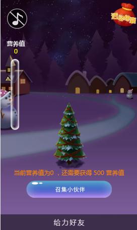 圣诞节h5游戏